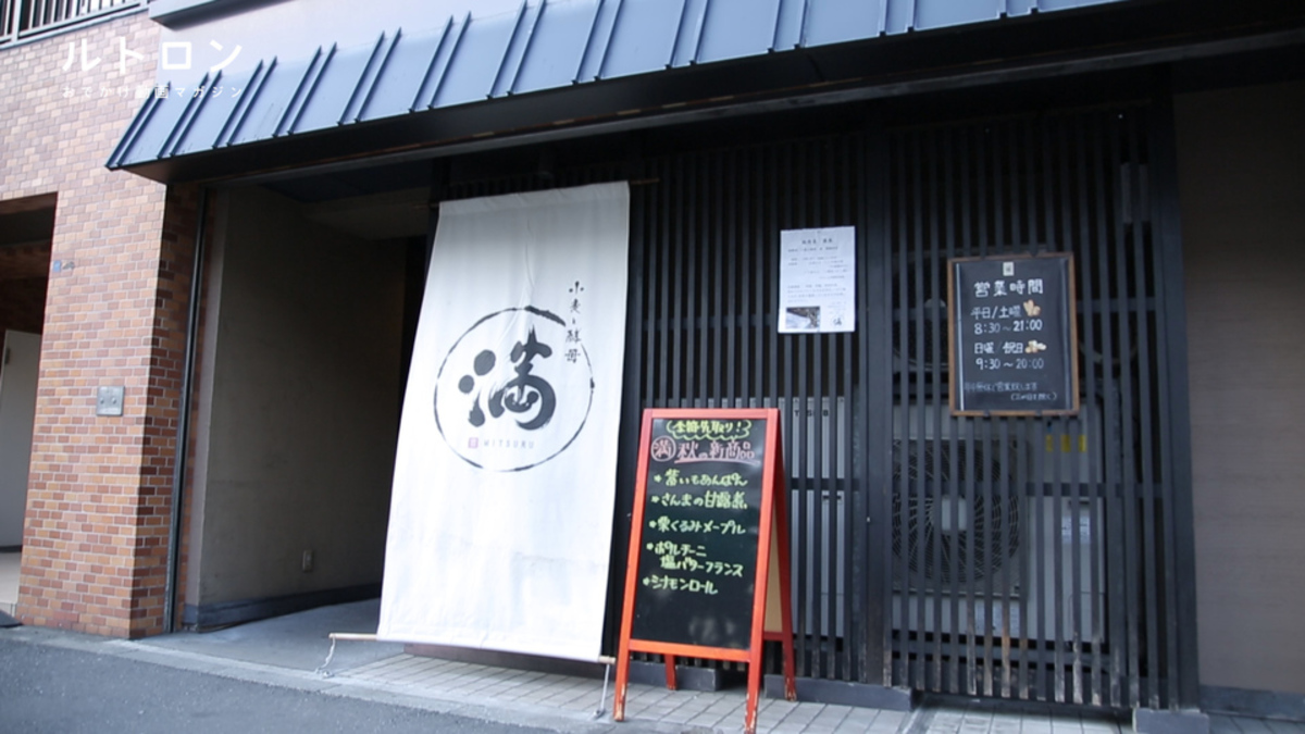 小麦と酵母 満 曙橋本店