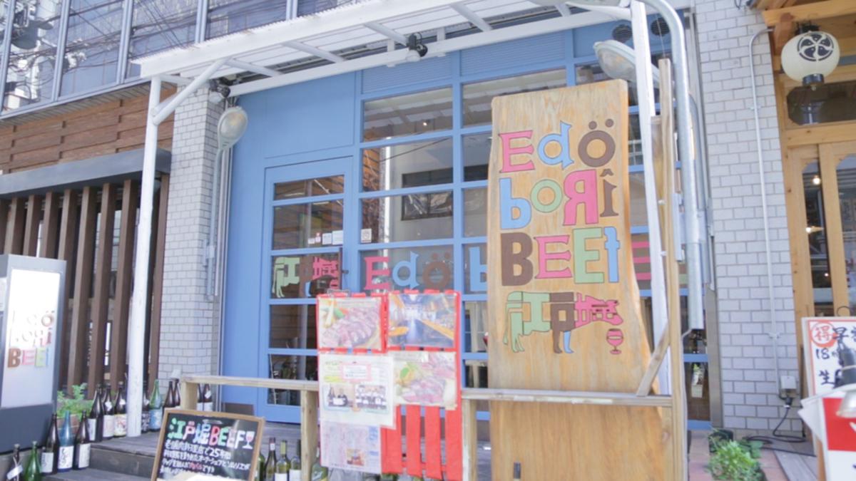 江戸堀BEEF