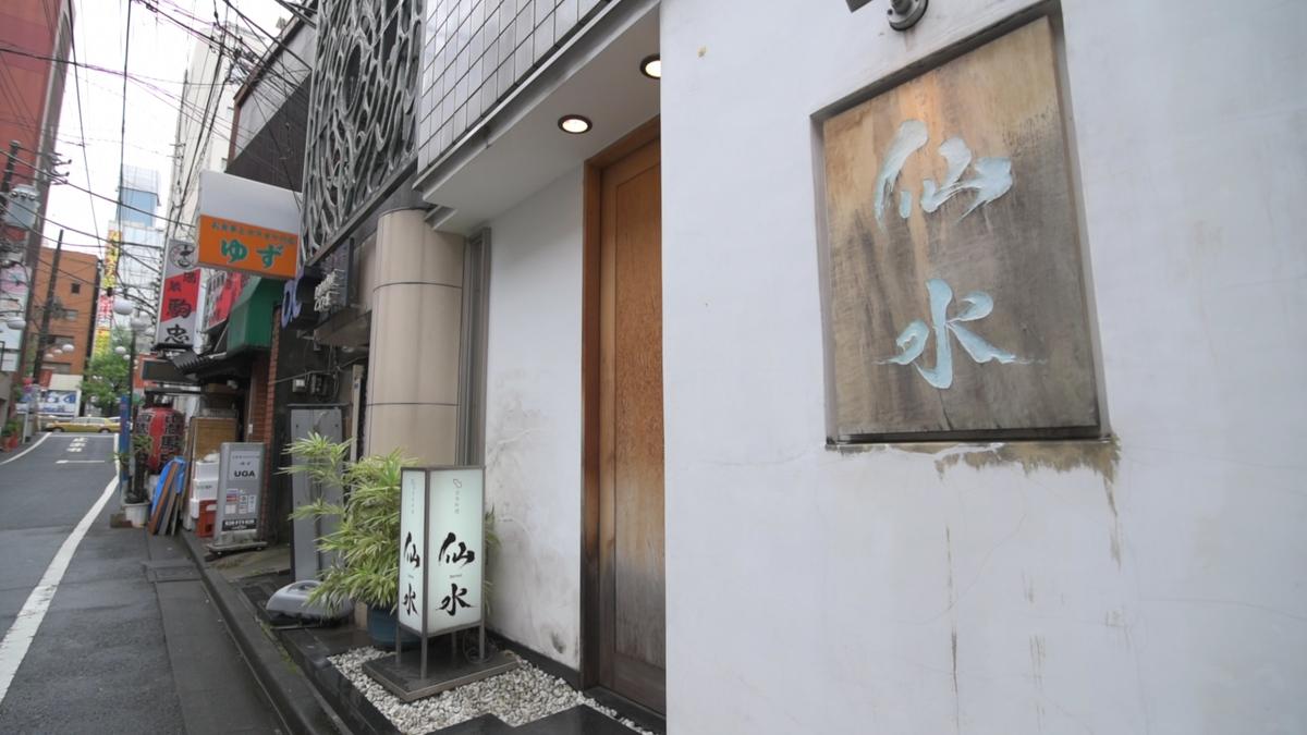 日本料理 仙水