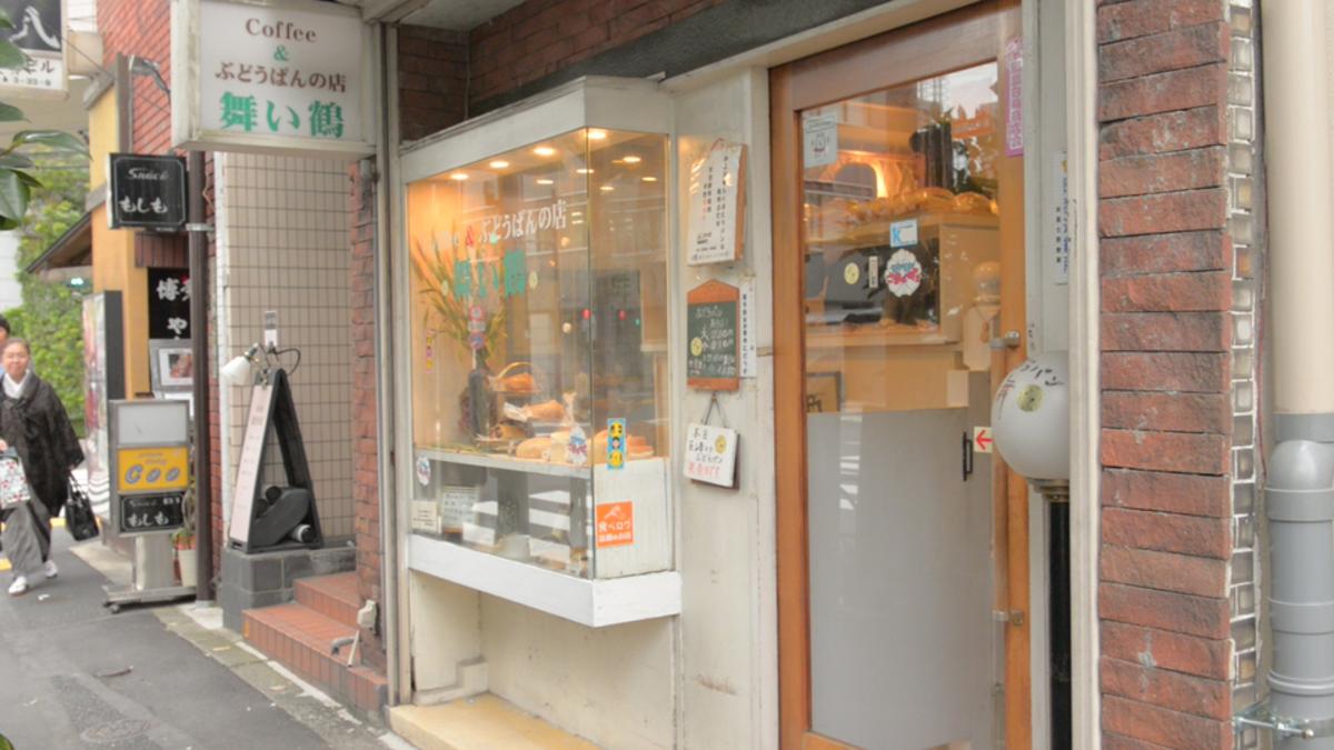 ぶどうパンの店 舞い鶴