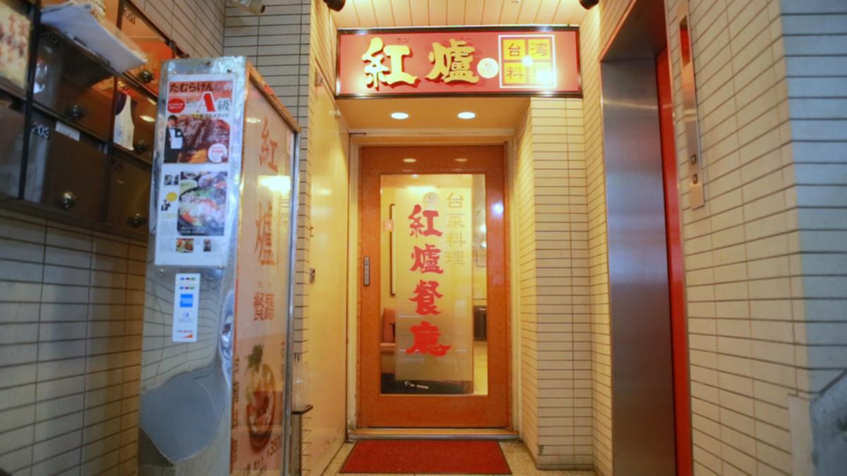 台湾料理 紅爐餐廳