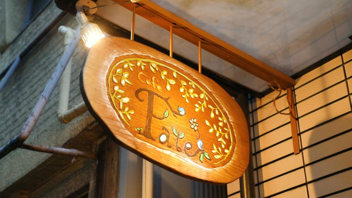フレンチトースト専門店 Cafe Fate