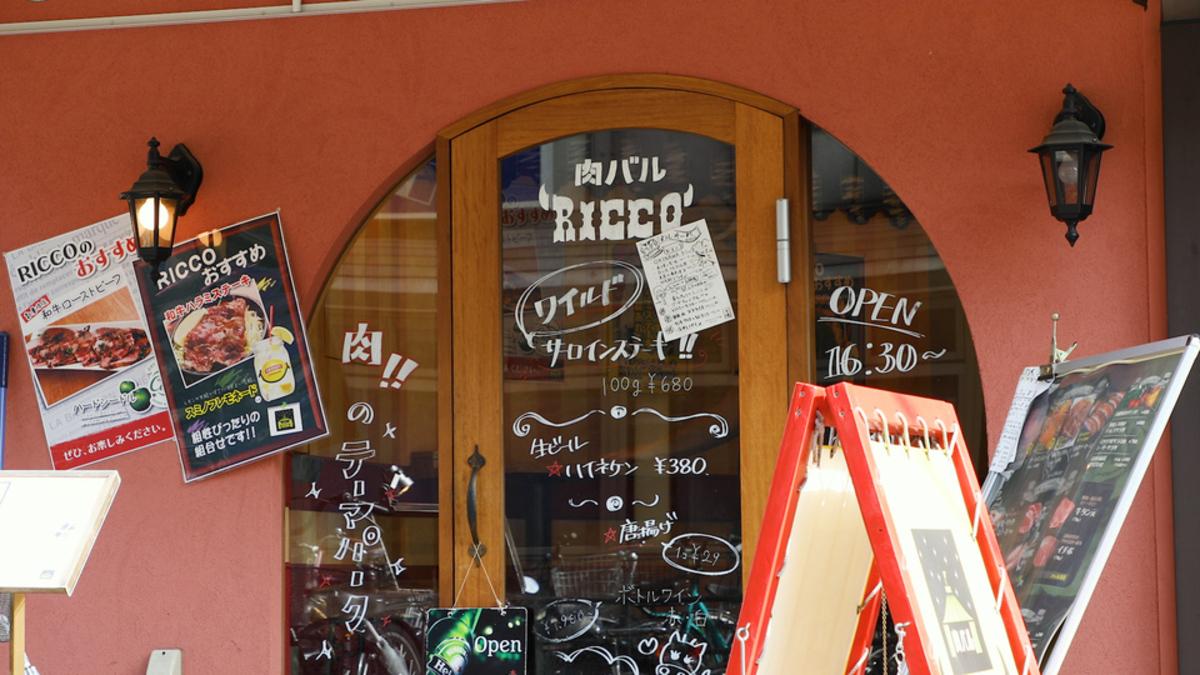 肉バル RICCO 福島店