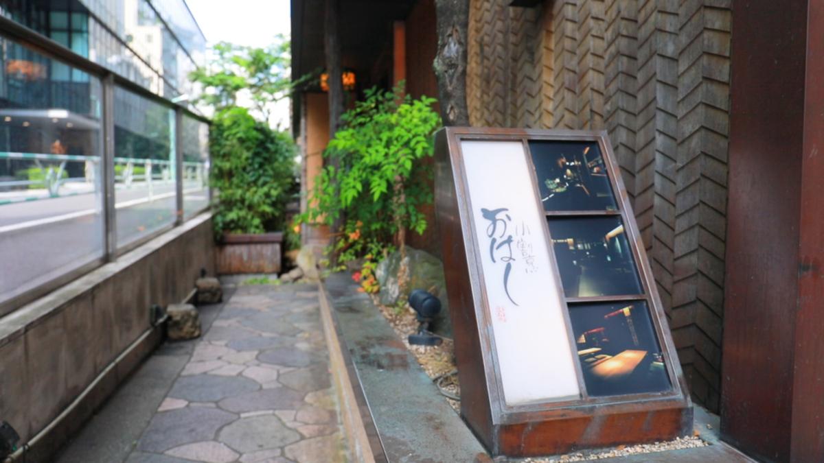小割烹おはし 渋谷