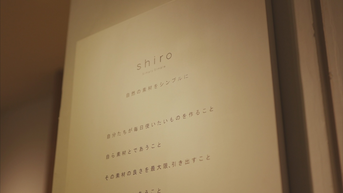 shiro 表参道本店 shiro beauty