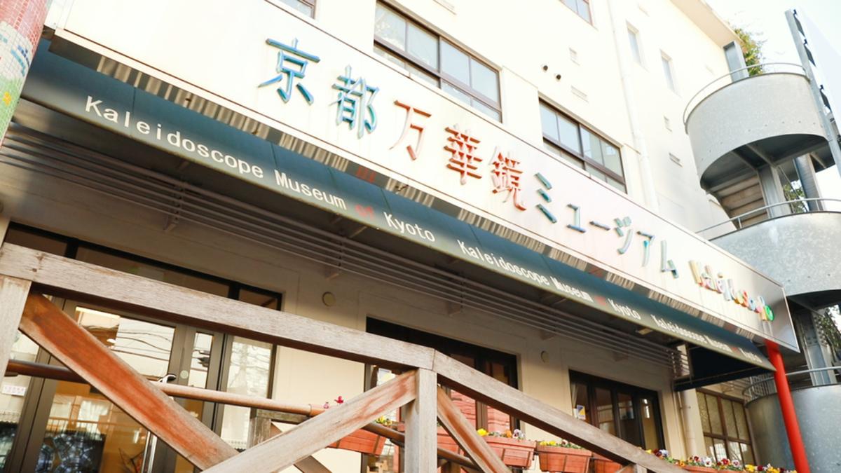 京都万華鏡ミュージアム姉小路館