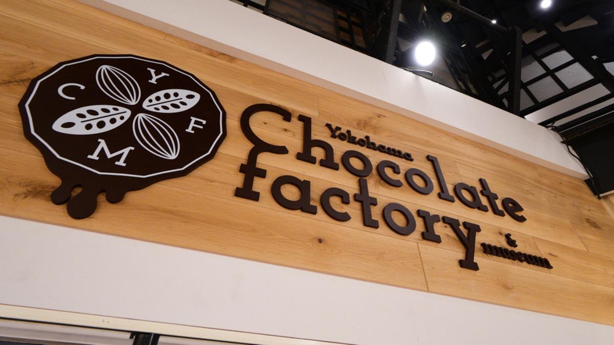 横浜チョコレートファクトリー&ミュージアム