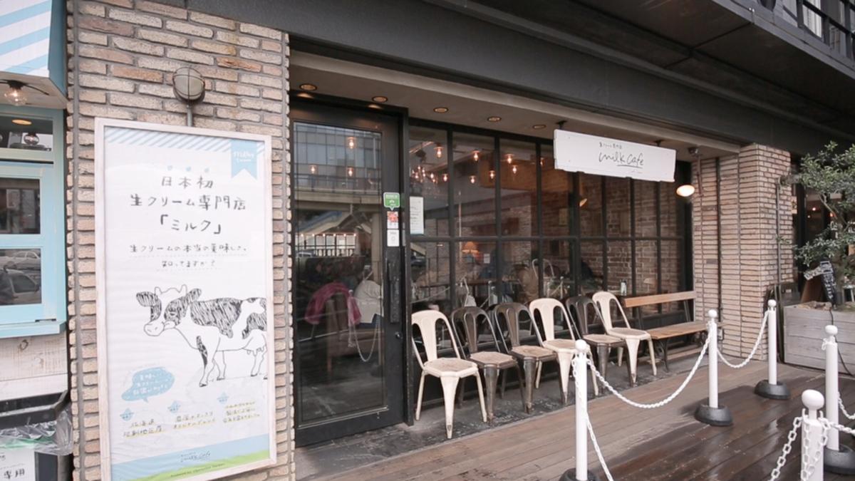 生クリーム専門店MILK CAFE 原宿店