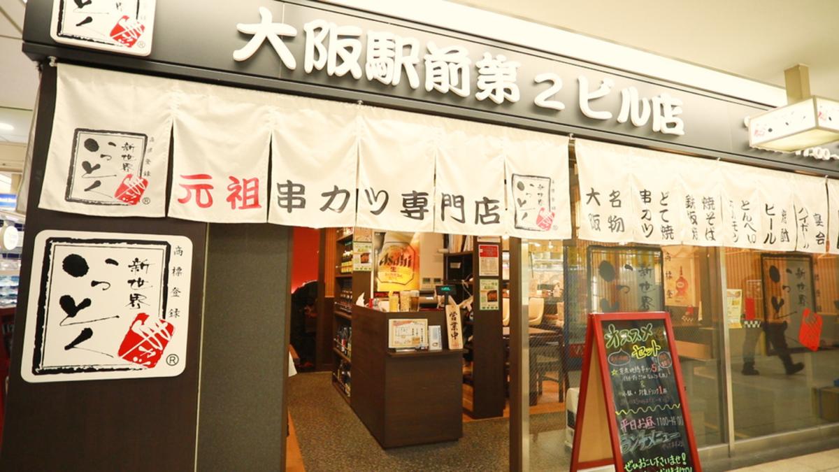 新世界串カツ いっとく 大阪駅前第2ビル店