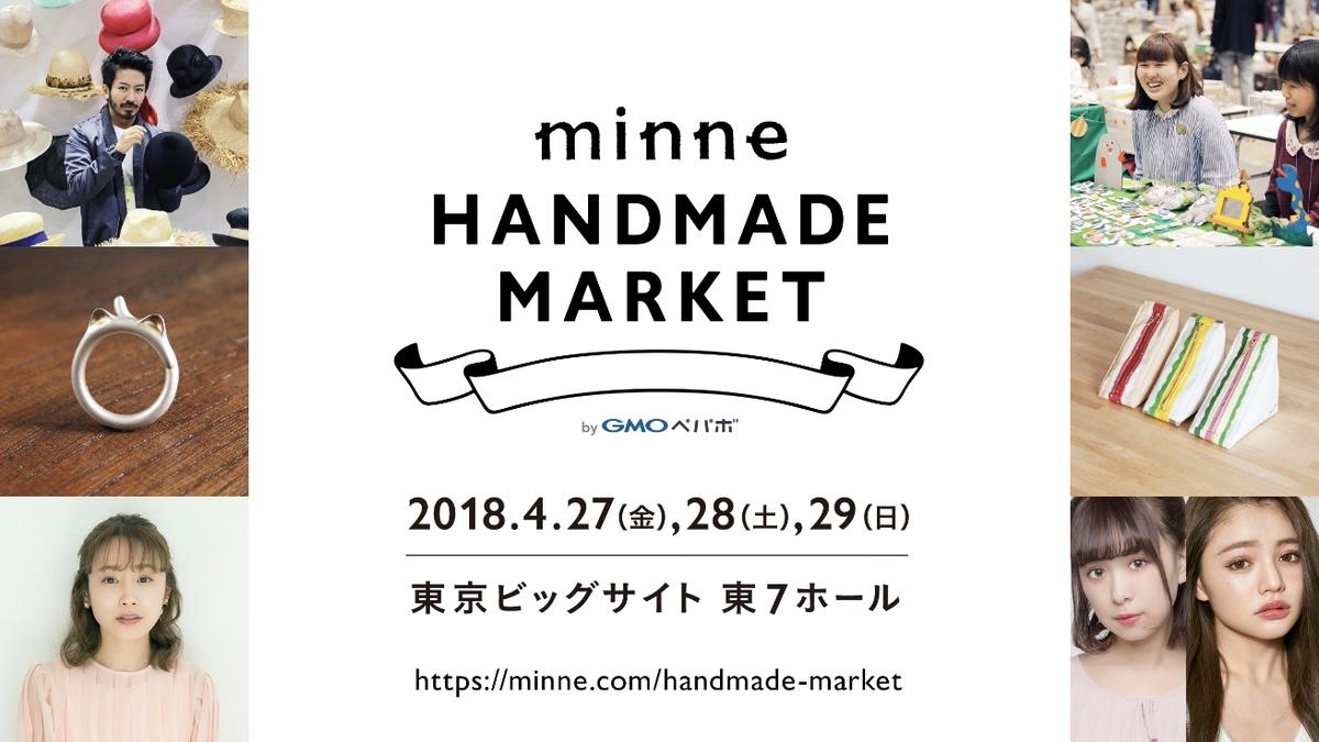 minneのハンドメイドマーケット2018
