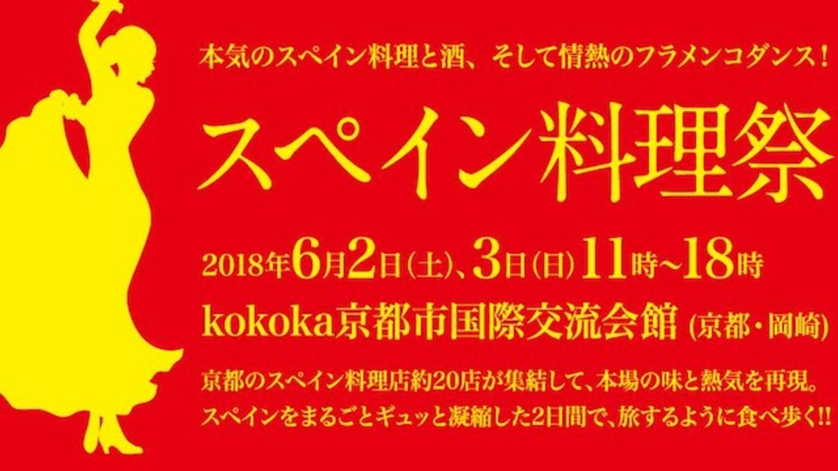 第5回 スペイン料理祭 in kokoka京都市国際交流会館