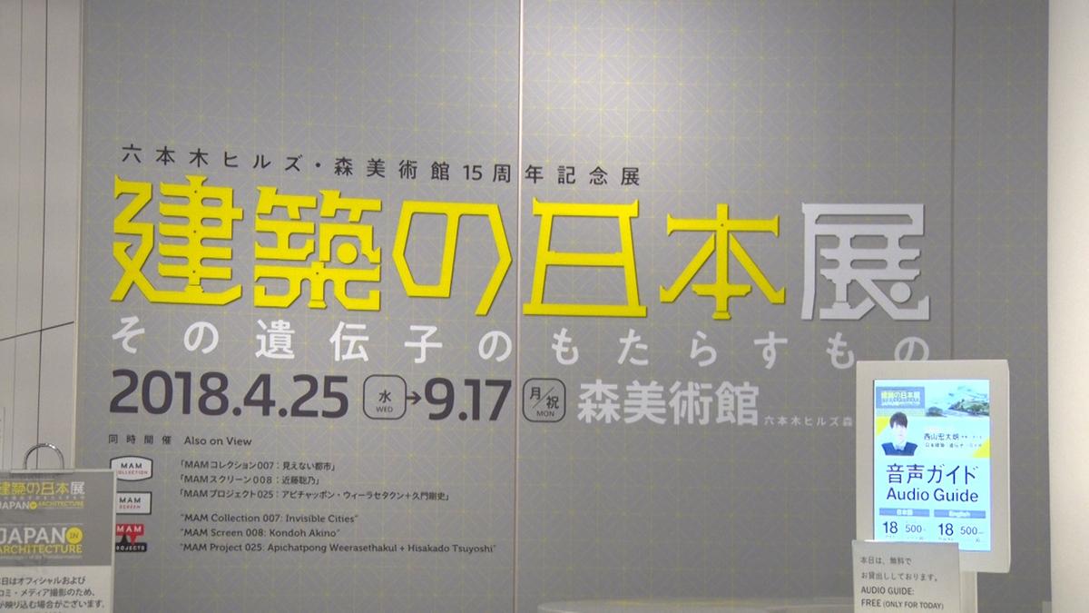 「建築の日本展:その遺伝子のもたらすもの」