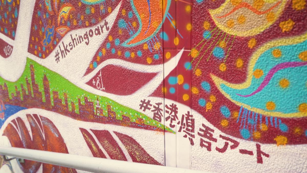 香港慎吾アート
