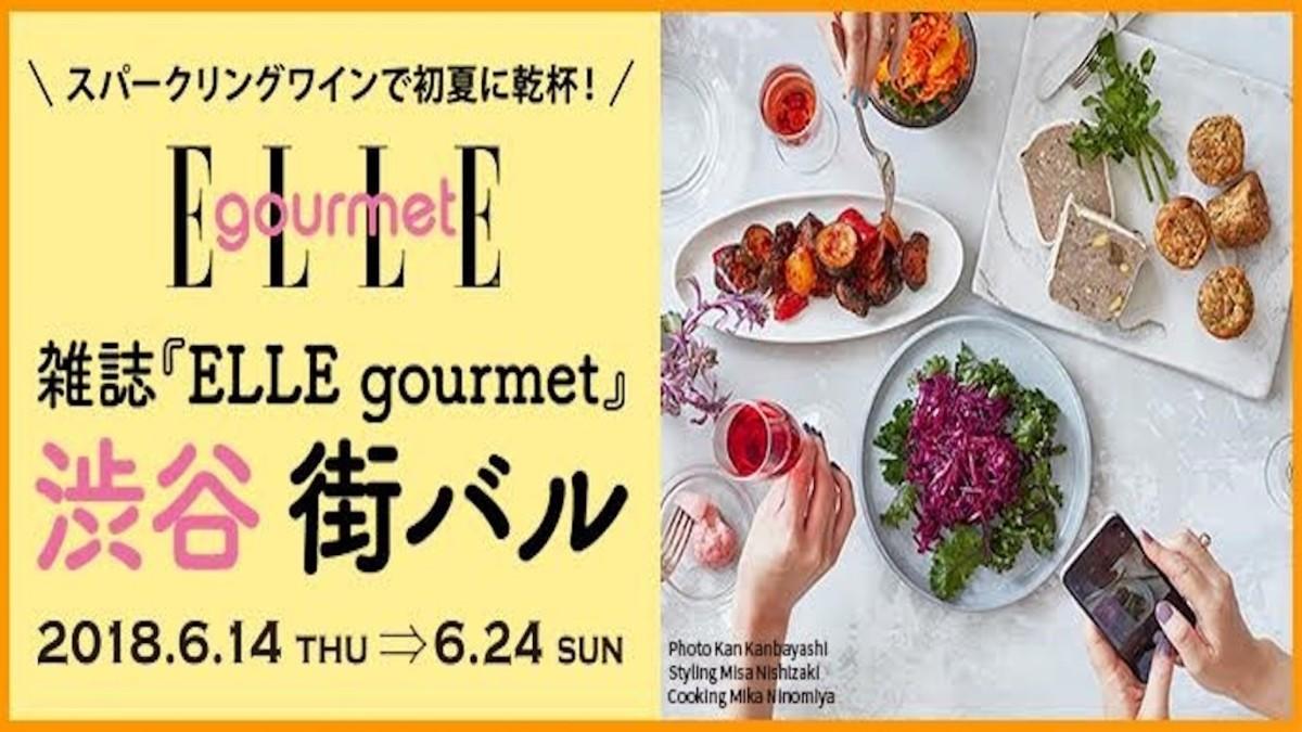 ースパークリングワインで初夏に乾杯!ー雑誌『ELLE gourmet』渋谷街バル