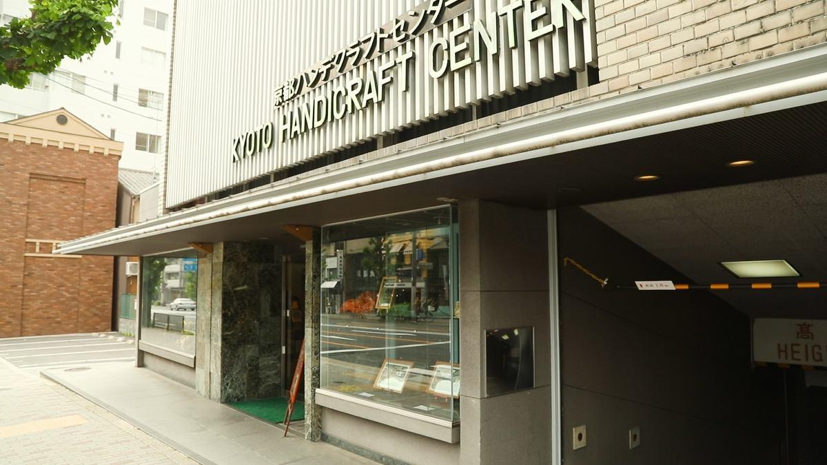 京都ハンディクラフトセンター