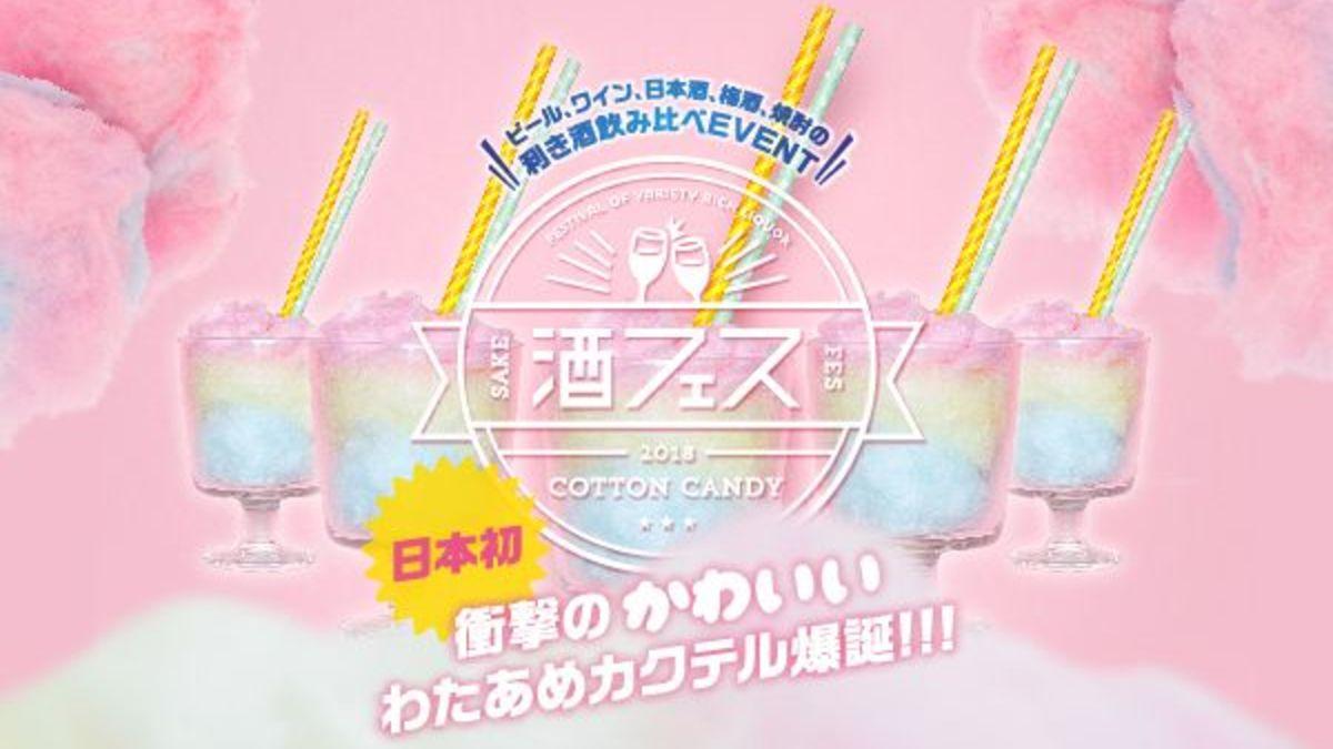 コットンキャンディーの酒フェス