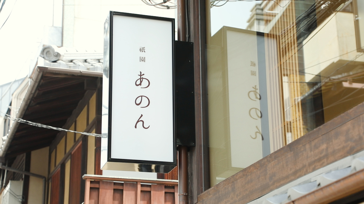 京都祇園 あのん 本店