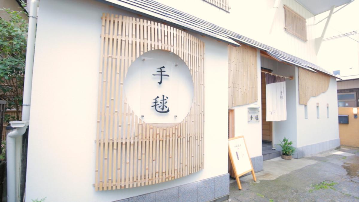 鎌倉創作和菓子 手毬