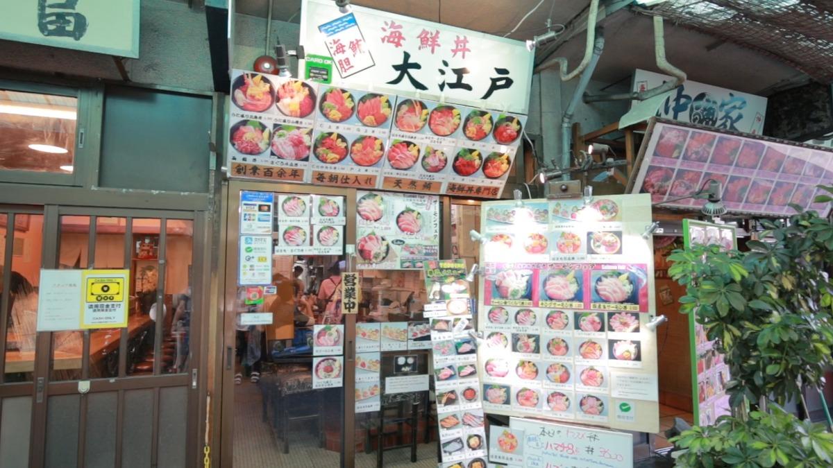 築地 海鮮丼 大江戸