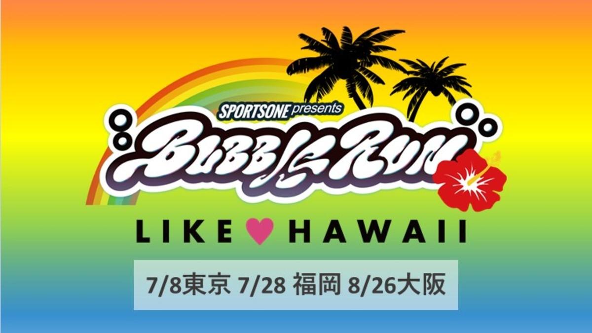バブルランLIKE・HAWAII