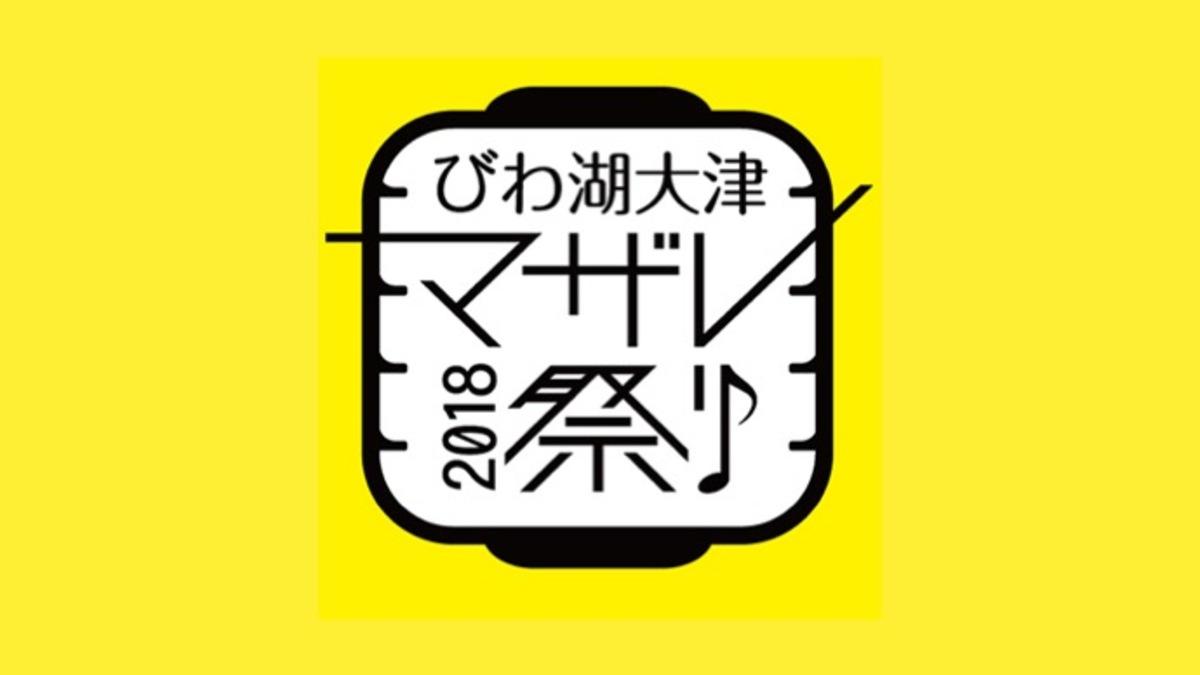 びわ湖大津マザレ祭り2018