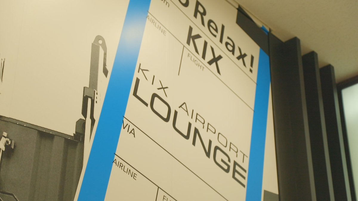 KIX AIRPORT LOUNGE