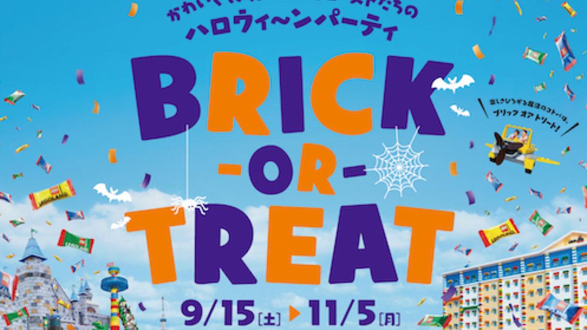 BRICK-OR-TREAT~かわいくて、ちょいコワなゴーストたちのハロウィ~ンパーティ
