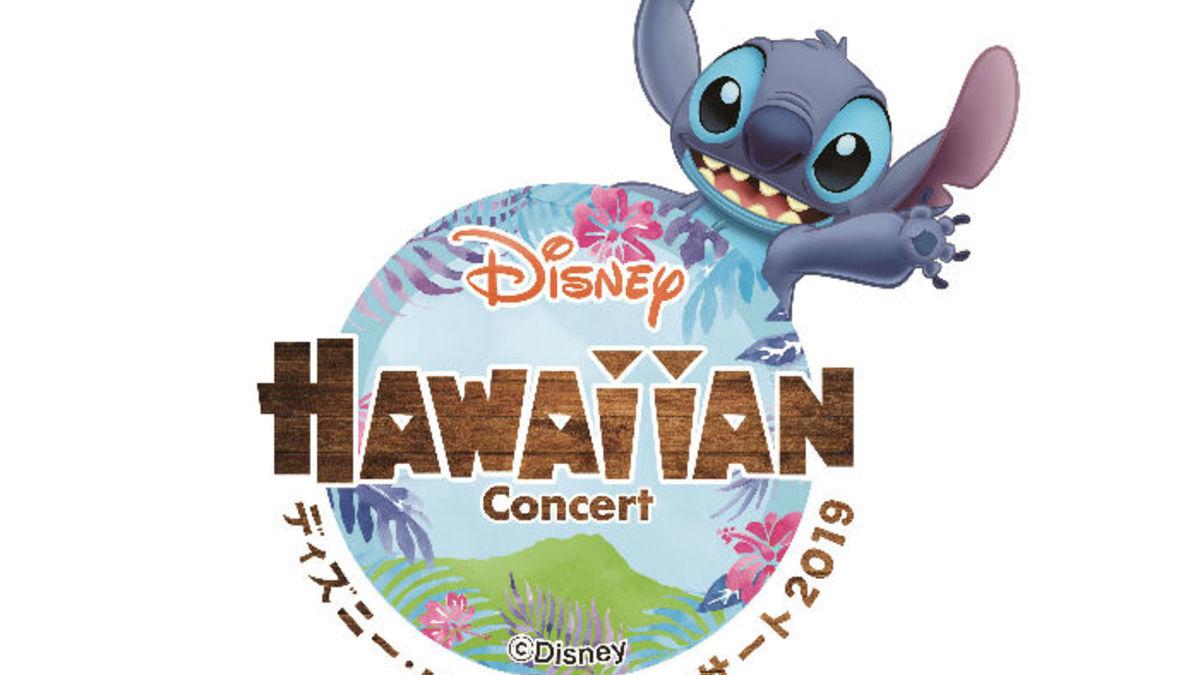 ディズニー・ハワイアン コンサート2019」全国6カ所で開催決定 | ルトロン