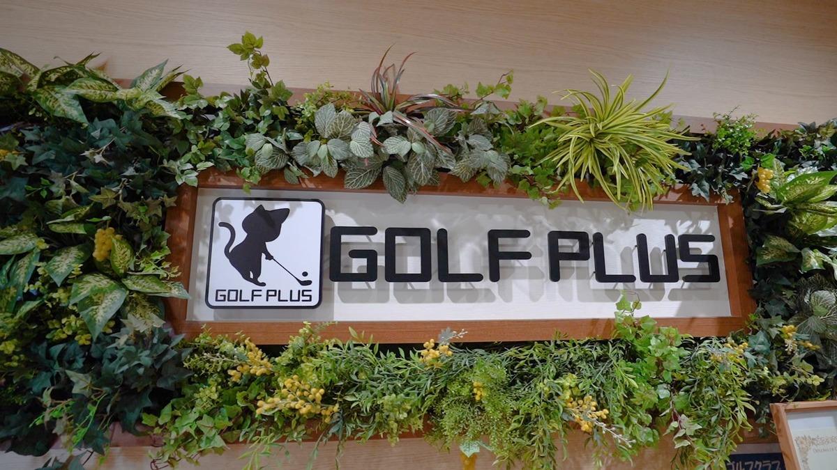 GOLF PLUS(ゴルプラ) 恵比寿