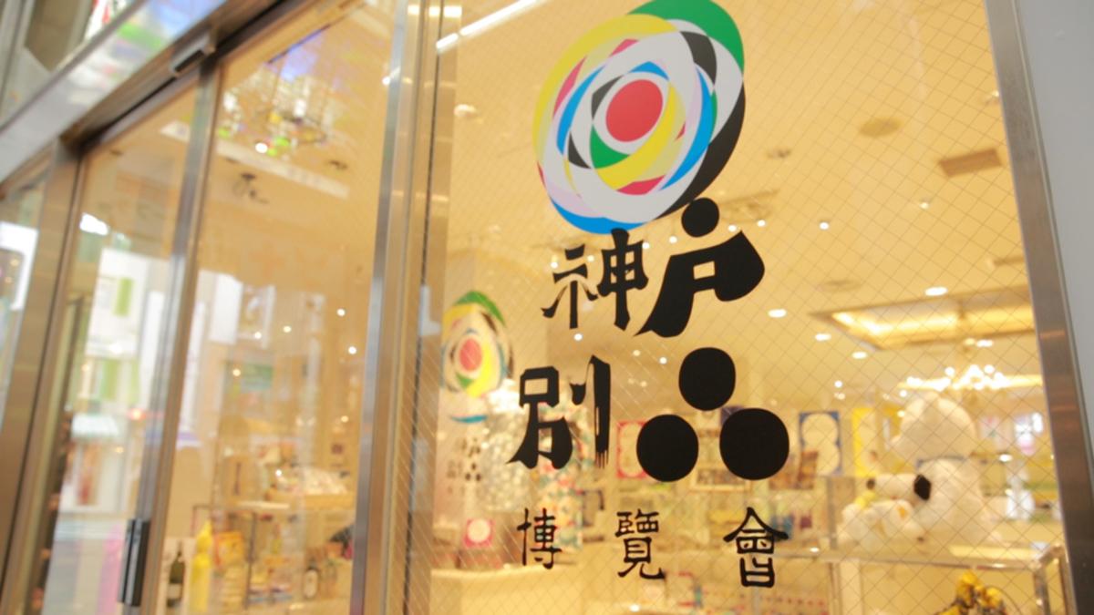 神戸別品博覧会