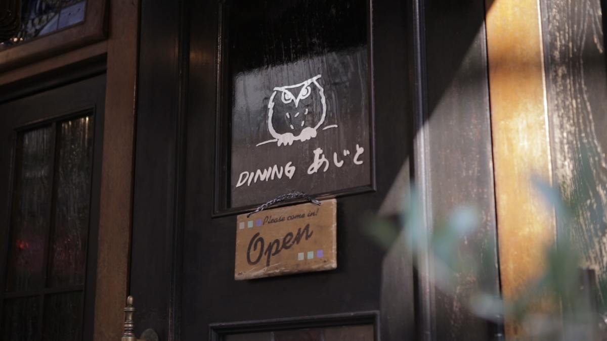 DINING あじと