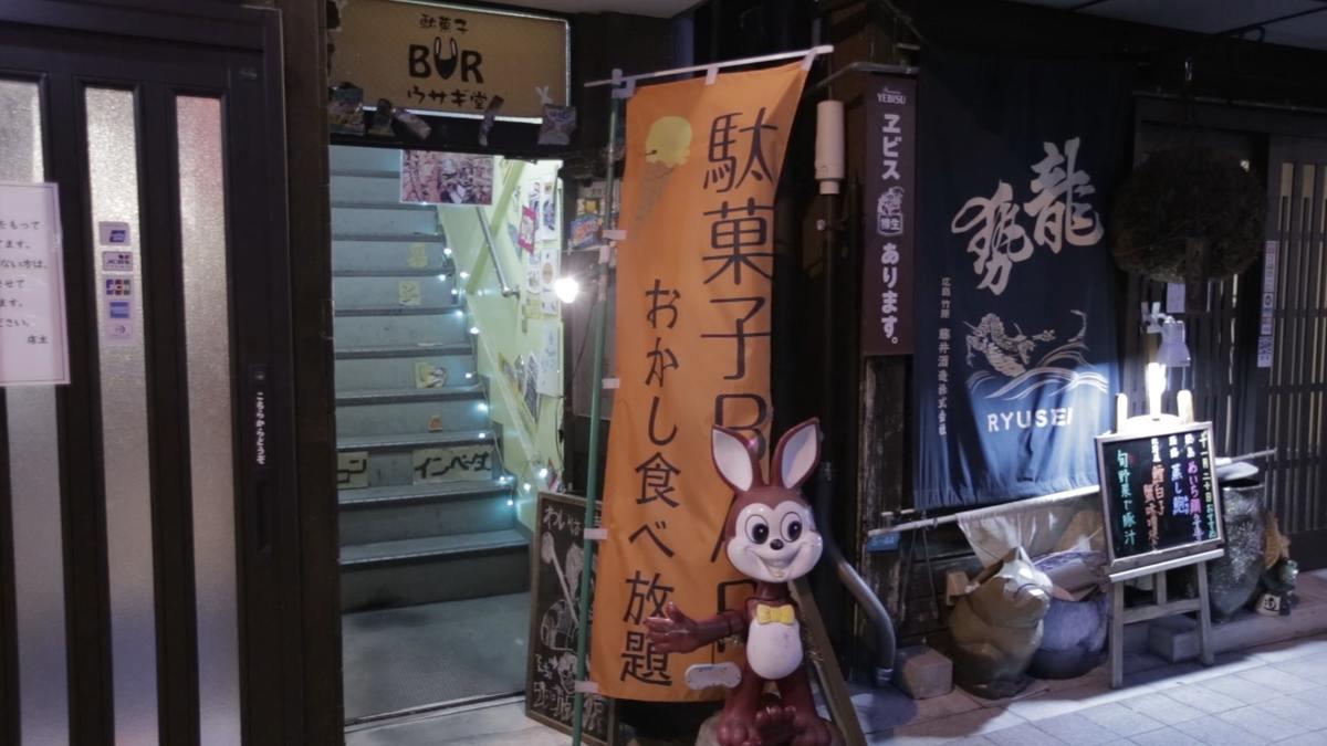 駄菓子BAR ウサギ堂