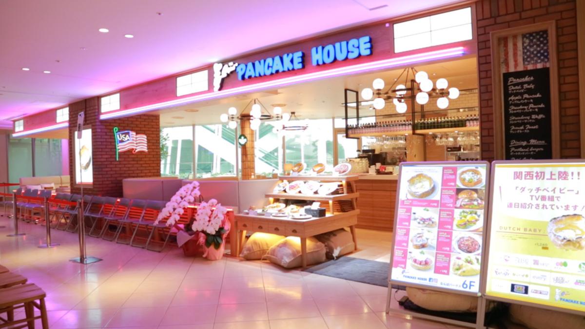オリジナルパンケーキハウス なんばパークス店
