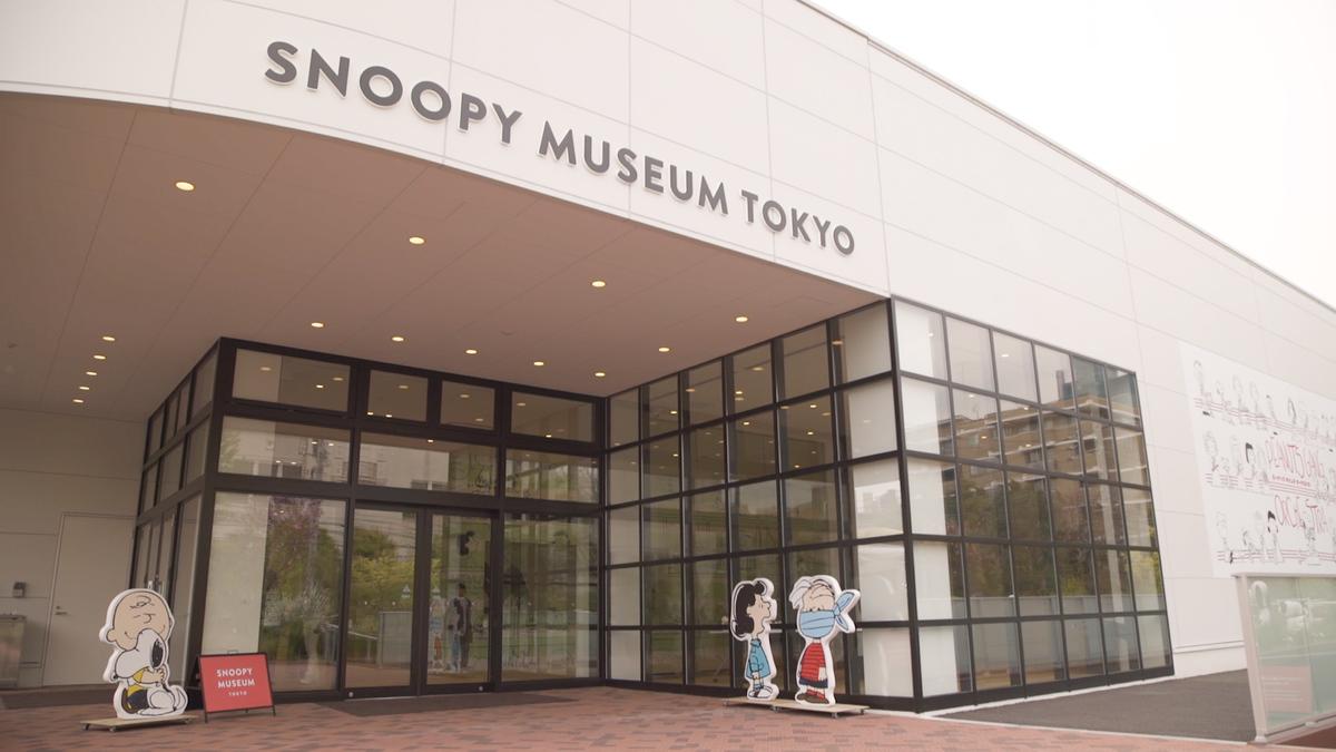 開館1周年記念展「ピーナッツ・ギャング・オールスターズ!—ともだちを紹介してよ、スヌーピー。」