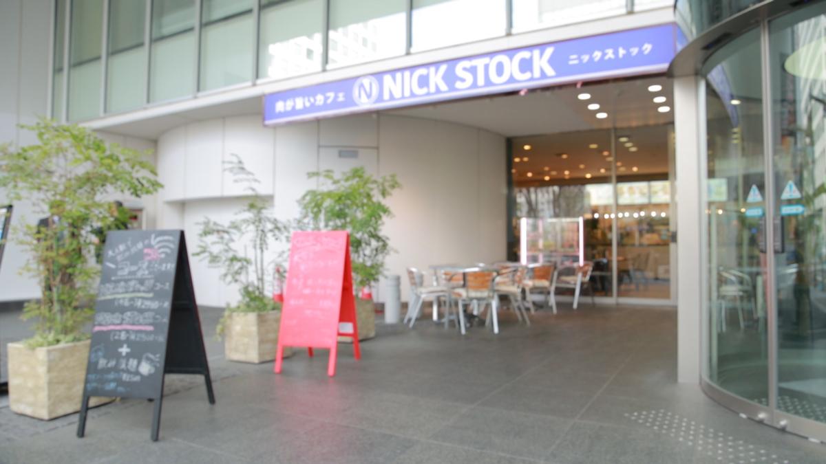 肉が旨いカフェ NICK STOCK 本町通店