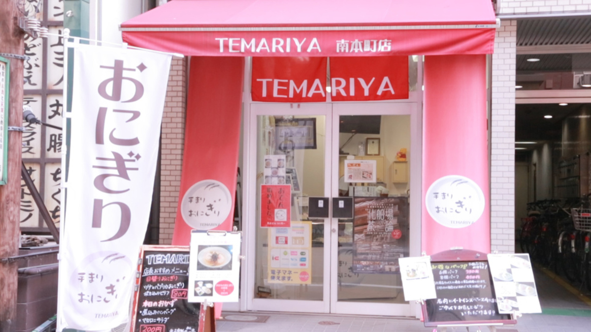 TEMARIYA 南本町店