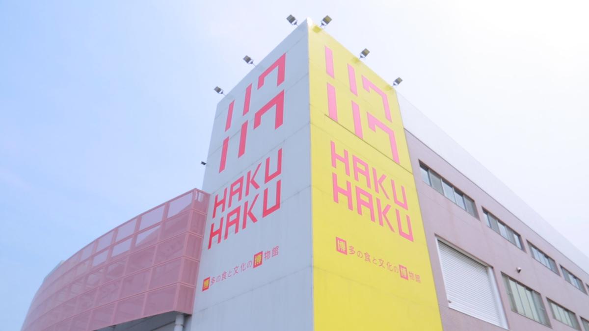 博多の食と文化の博物館 ハクハク