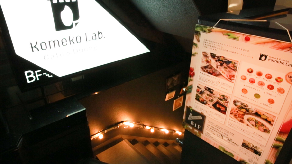 Komeko Lab. Cafe & Dining 北新地店