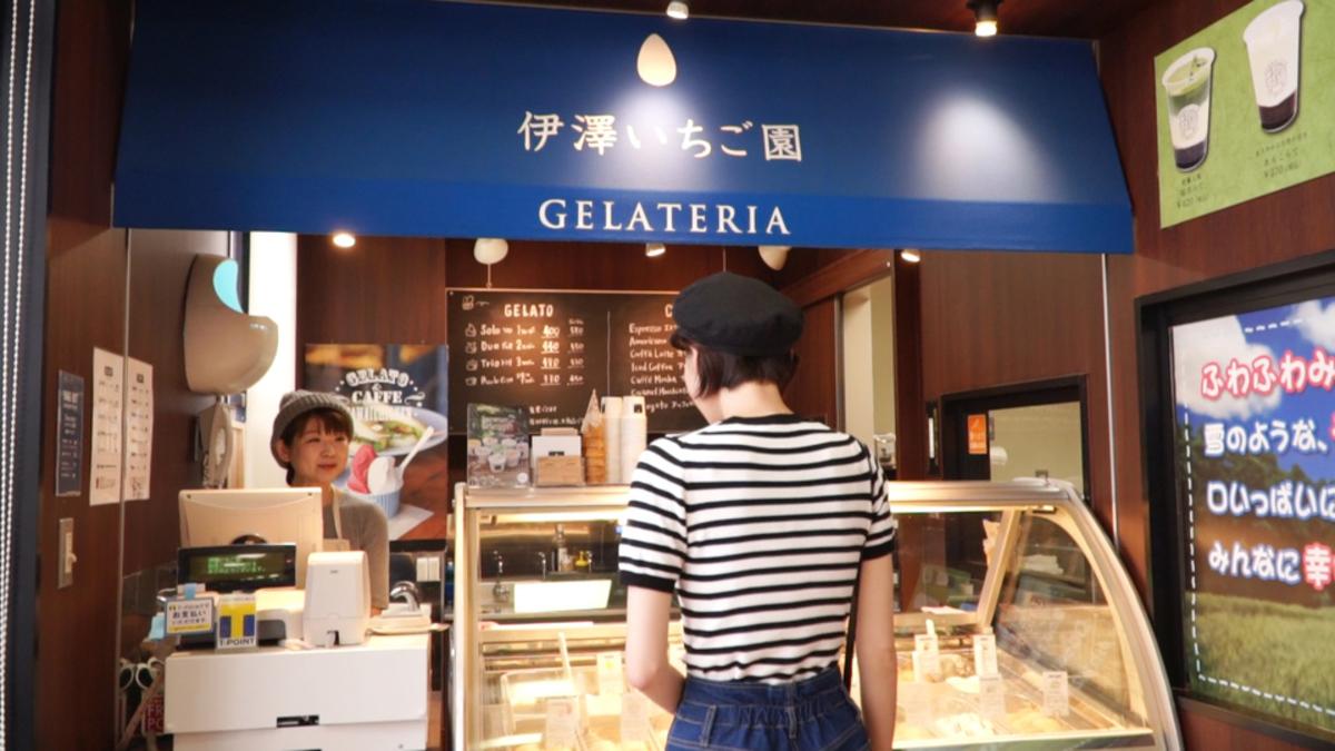 GELATERIA伊澤いちご園(道の駅しもつけ店)