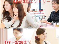 岩谷学園アーティスティックB横浜美容専門学校からのニュース画像[4774]