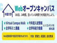 Webオープンキャンパス「おうちで中部⼤学」の画像