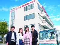 埼玉コンピュータ&医療事務専門学校