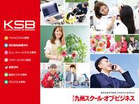 専門学校 九州スクール・オブ・ビジネス