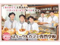 名古屋スイーツ&カフェ専門学校