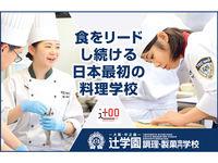 辻学園調理・製菓専門学校からのニュース画像[4618]