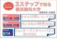 横浜商科大学からのニュース画像[73]