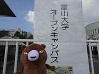 オープンキャンパス2021(五福キャンパス会場)の画像