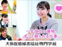 大阪医療秘書福祉専門学校からのニュース画像[478]