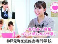 神戸元町医療秘書専門学校からのニュース画像[704]