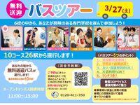 札幌ブライダル&ホテル観光専門学校からのニュース画像[689]